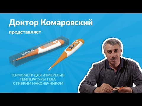 Электронный термометр из наборов доктора Комаровского