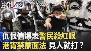 仇恨值爆表警民街頭殺紅眼!自由香港「宵禁、蒙面法」雙方見人就打!? 【關鍵時刻】20191003-6黃世聰