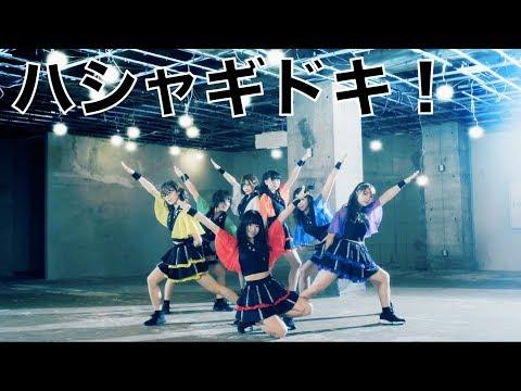 【公式】全力少女R「ハシャギドキ!」MV