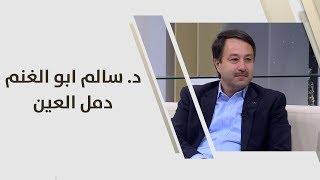 د. سالم ابو الغنم - دمل العين