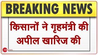 Farmers Protest: Home Minister की अपील खारिज, प्रदर्शन के लिए नहीं जाएंगे Burari | Rakesh Tikait