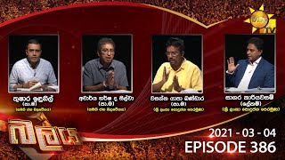 Hiru TV Balaya | Episode 386 | 2021-03-04 Thumbnail