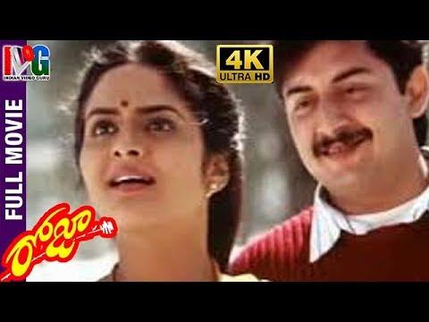 Roja Telugu Full Movie | 4K Ultra HD | Arvind Swamy | Madhu Bala | AR Rahman | Mani Ratnam