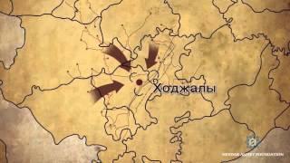 видео Краткая историческая справка