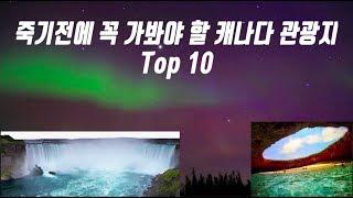 꼭 가봐야할 캐나다 명소 Top 10