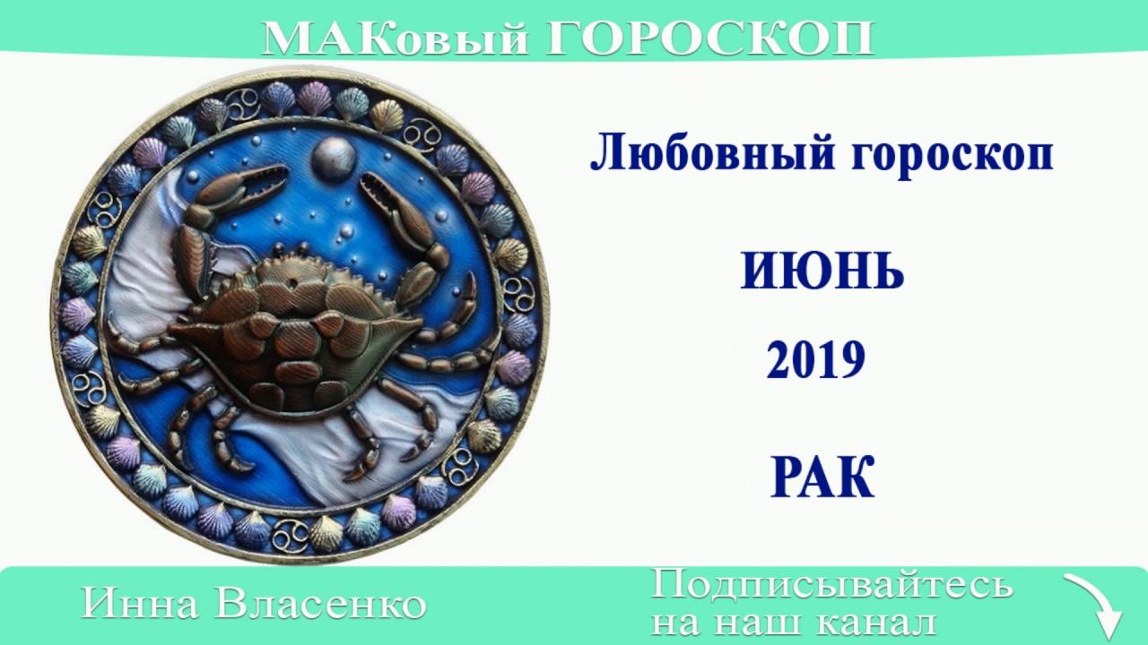 РАК — любовный гороскоп на июнь 2019 (МАКовый ГОРОСКОП от Инны Власенко)