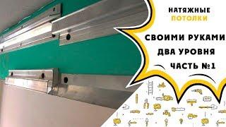 Натяжной потолок своими руками!!! Двухуровневый потолок: часть №1
