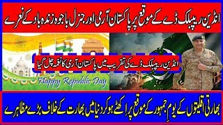 ISPR song on Indian Republic day ceremony. Pak Army zindabad slogan raised on Indian republic day