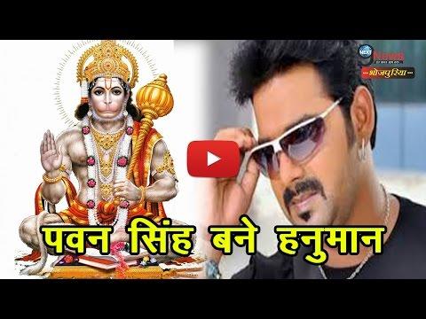 पवन सिंह बने हनुमान | Pawan Singh becomes 'Hanuman' in his Movie