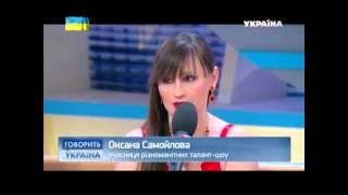 """Оксана Самойлова.Премьера""""Я сильней""""Говорит Украина"""