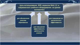 Михалева ТБ ЭОР учителя общеобразовательной организации