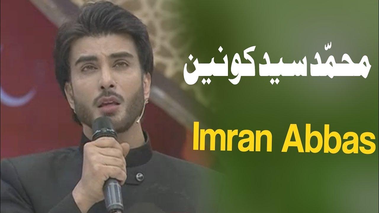 Download Muhammad Syed E Konain | Ehed e Ramzan | Imran Abbas | Ramzan 2019 | Express Tv
