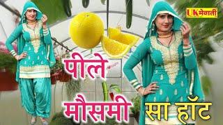 पीले मोंसमी सा हॉट | Asmina Mewati Video | 13544 Sahin | New Mewati Song | Mewati Gana 2021
