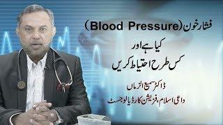 Blood Pressure Kiya Hai Aur Kistrah Ehtiyat Karain by Dr. Mohammad Sami uz Zaman