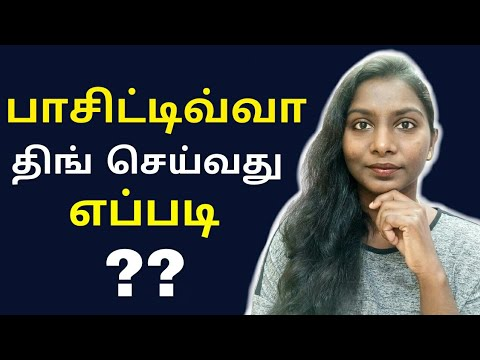 (Tamil) How To Think Positively? | Motivational Video