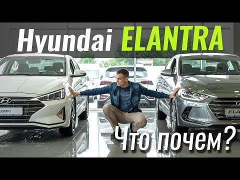 Новая Elantra - чем лучше? Hyundai в ЧтоПочем S08e07