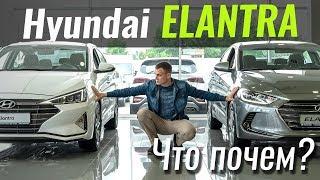 Новая Elantra 2019 - лучше?