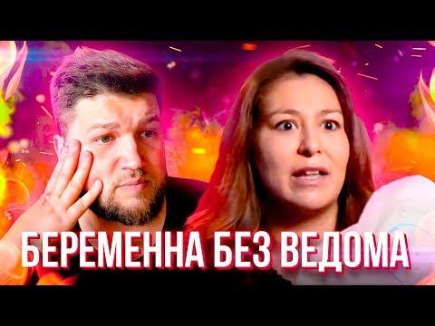 БЕРЕМЕННА БЕЗ ВЕДОМА #1