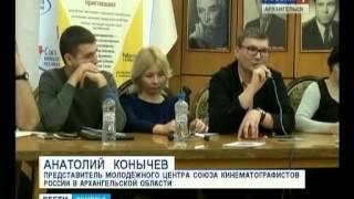 Архангельские режиссёры приняли участие в собрании молодёжного центра Союза Кинематографистов России