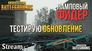 Тестирую обновление [ 12.09.2017 в 21:00 МСК ]  | Playerunknown's Battlegrounds | PUBG