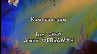 Титры Русалочка . СТС . 2009 1994
