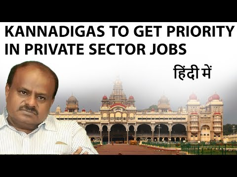 Kannadigas get priority in private sector jobs - Is it good for the industry? Current Affairs 2018