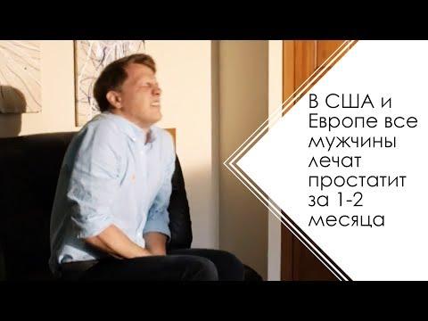 В США и Европе все мужчины лечат простатит за 1-2 месяца #простатит #лечение простатита #9