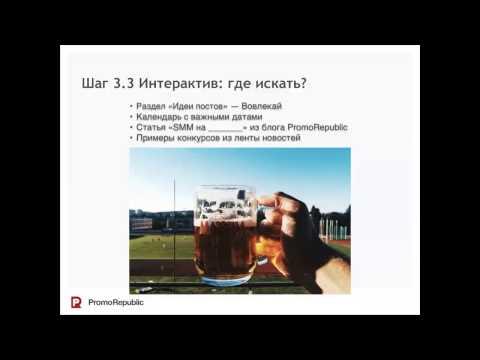 «Как создать эффективный контент план без лишних затрат»  Вебинар WebPromoExperts #158