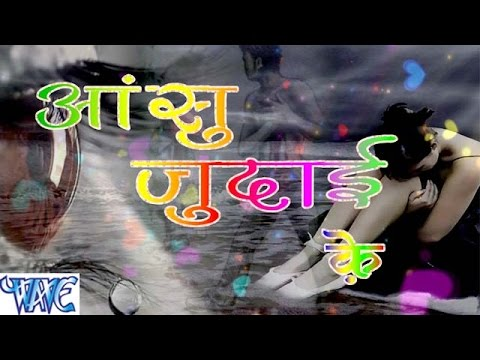 आंसु जुदाई के - Aanshu Judai Ke - Casting - Saurabh Dubey - Bhojpuri Sad Songs 2016 new
