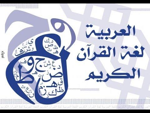 العربية لغة القرآن الكريم Youtube