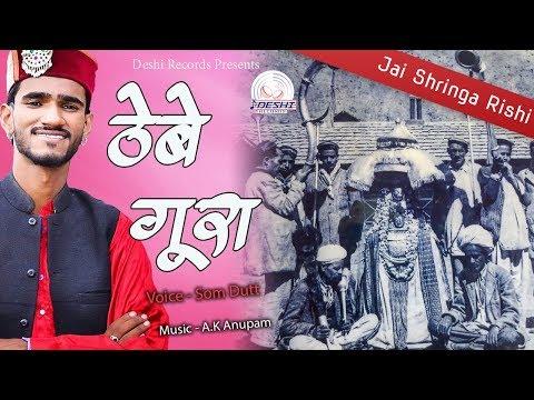Thebe Gura || Latest Himachali Naati || Som Dutt || Deshi Records
