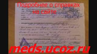 3 медицинская справка формы 046 1(, 2013-09-03T06:37:01.000Z)