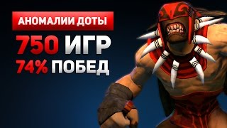 BLOODSEEKER 74 Побед за 750 Игр Аномалии Доты