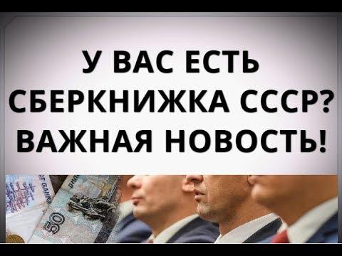 У вас есть сберкнижка СССР? Важная новость!