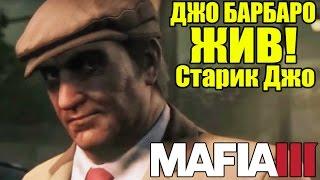 MAFIA 3 - ДЖО БАРБАРО ЖИВ [Как выглядит ДЖО? Джо работает на ЛЕО]