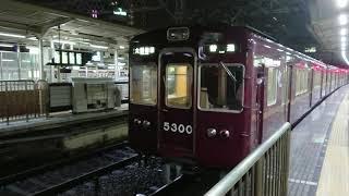 阪急電車 京都線 5300系 5300F 発車 十三駅
