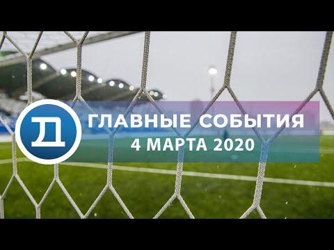 04.03.2020 Домодедово. Главные события