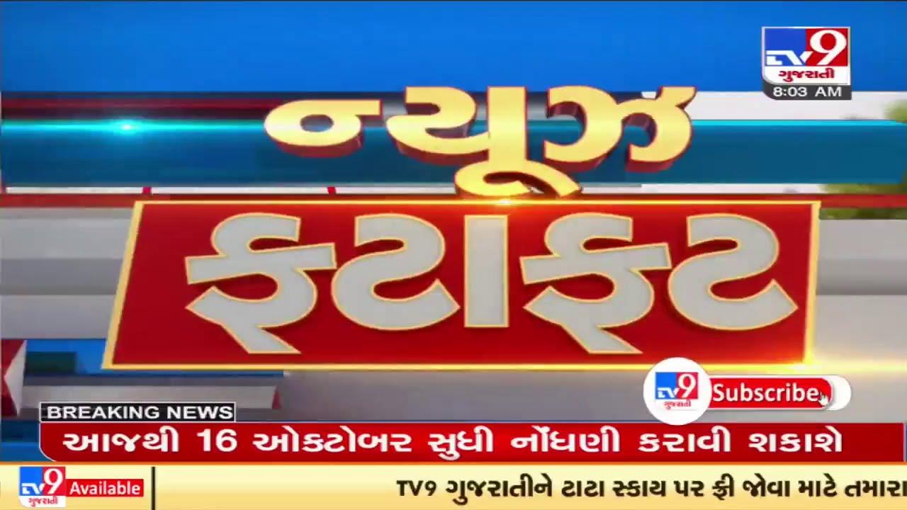 Download ન્યુઝ ફટાફટ : જુઓ ગુજરાતના તમામ મહત્વના સમાચાર   TV9News