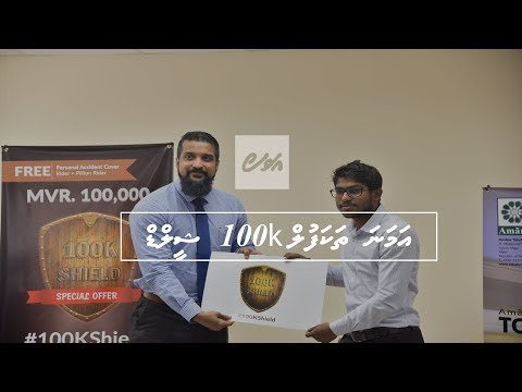 Amana takaful 100k shield