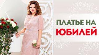 ПРАЗДНИЧНЫЕ ПЛАТЬЯ ДЛЯ ТОРЖЕСТВА ИЛИ ЮБИЛЕЯ Белорусский трикотаж 2020 Светлые цвета