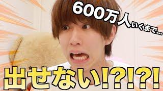 チャンネル登録者数600万人行くまで出せません! thumbnail