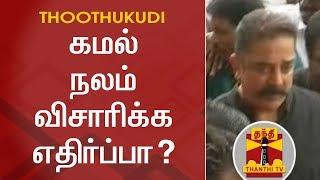 Kamal Haasan arrives in Thoothukudi Govt Hospital | Sterlite Protest | Sterlite | Thanthi TV