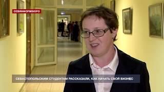 Студентам Севастополя рассказали, как начать свой бизнес