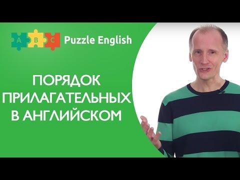 Порядок прилагательных в английском