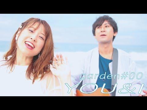 garden#00/YOU&I【MV】