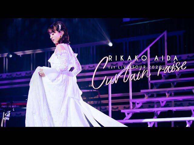 """逢田梨香子 """"RIKAKO AIDA  1st LIVE TOUR 2020-2021 「Curtain raise」""""  Trailer"""