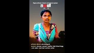 JANANI - Tamil Short Film by - A.Selvakumaran