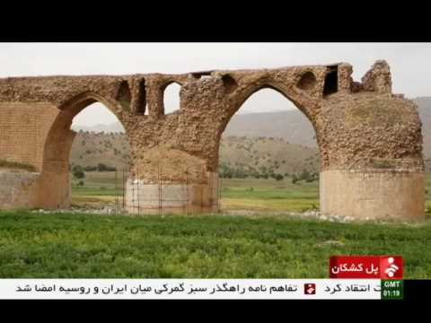 Iran Kuh-Dasht county, Kashkan historical bridge پل تاريخي ك