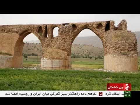 Iran Kuh-Dasht county, Kashkan historical bridge پل تاريخي كشكان شهرستان كوهدشت ايران