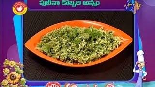 Abhiruchi - Pudina Kobbari Annam